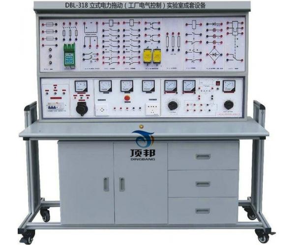 立式电力拖动(工厂电气控制)实验室成套设备