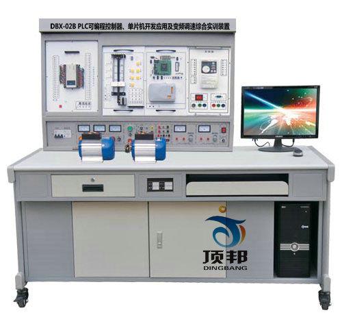 PLC可编程控制器、单片机开发应用及变频调速综合实训装置