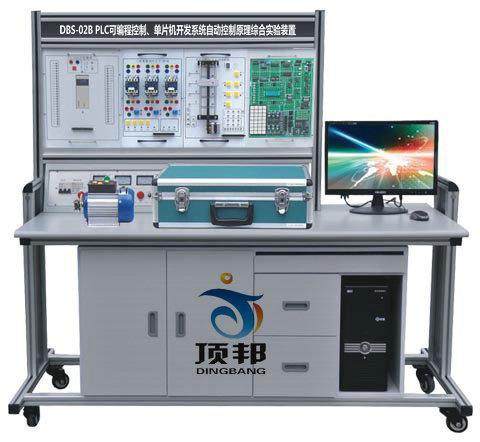 PLC可编程控制.单片机开发系统自动控制原理综合实验装置