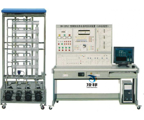 变频恒压供水系统实训装置(LON总线型)
