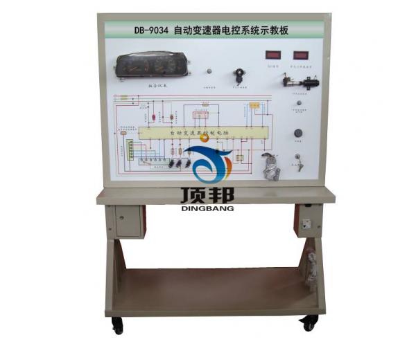 自动变速器电控系统示教板