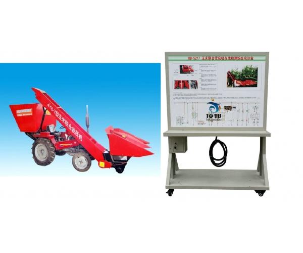 玉米联合收获机在线检测综合实训台