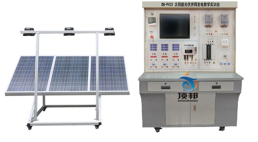 太阳能光伏并网发电教学实训台