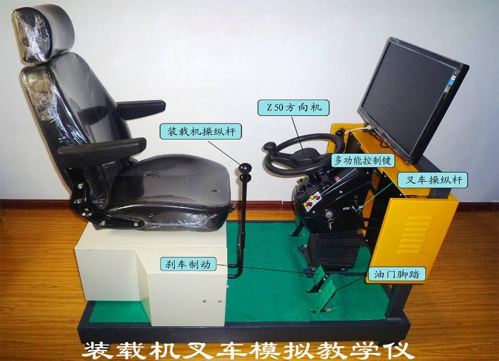 装载机叉车教学模拟器