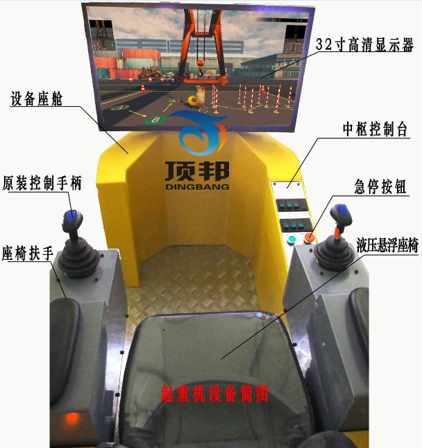 桥门式起重机模拟器