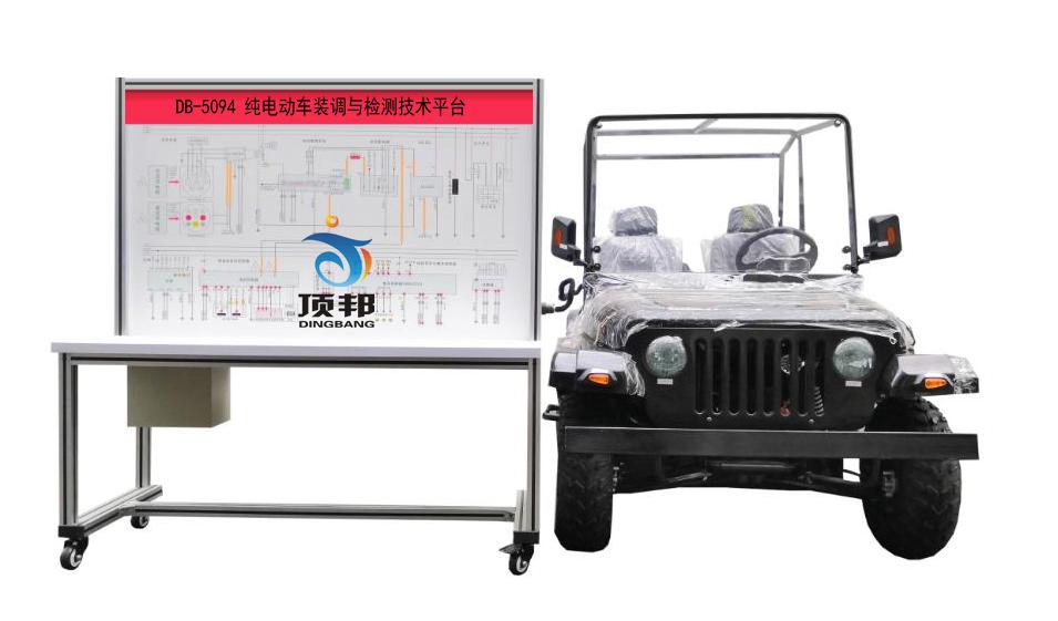 纯电动车装调与检测技术平台